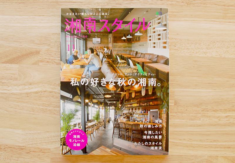 湘南スタイルの表紙画像