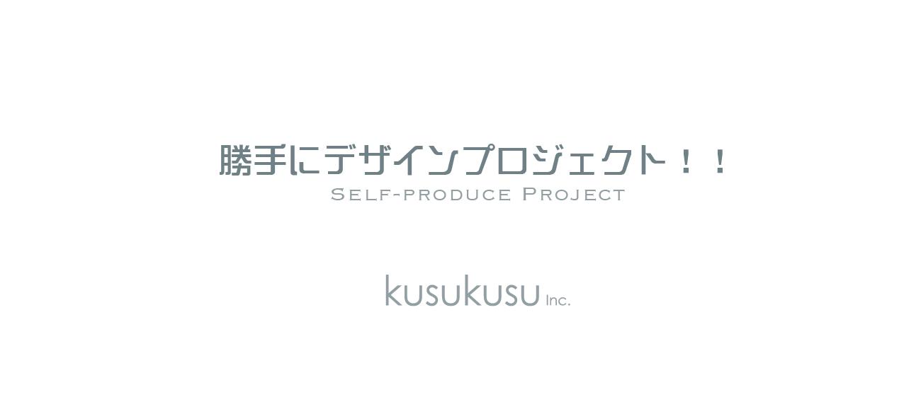 鎌倉の店舗デザイン事務所クスクスの勝手にデザインプロジェクトのロゴ