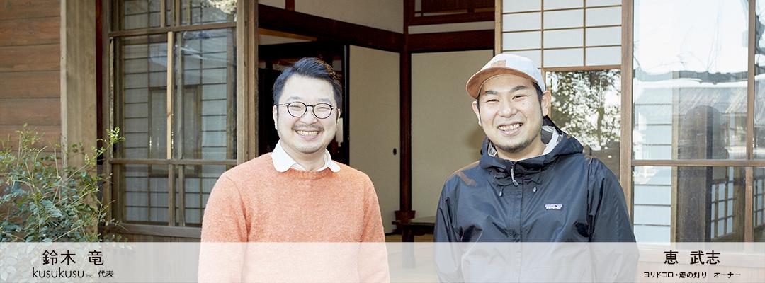 鎌倉の干物カフェ「ヨリドコロ」と鎌倉のデザイン事務所株式会社クスクスの対談