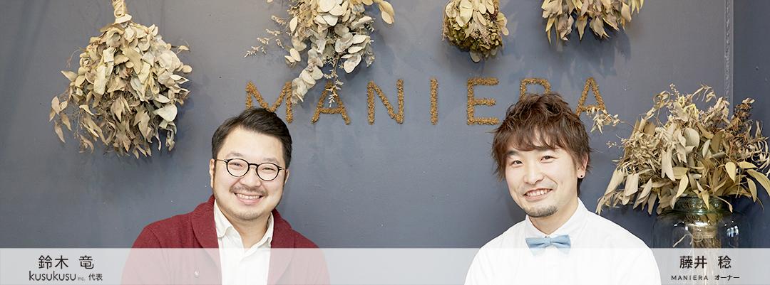 逗子の美容室マニエーラと鎌倉のデザイン事務所株式会社クスクス