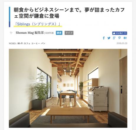 鎌倉、店舗デザイン、店舗ブランディング、株式会社クスクス、シブリングス