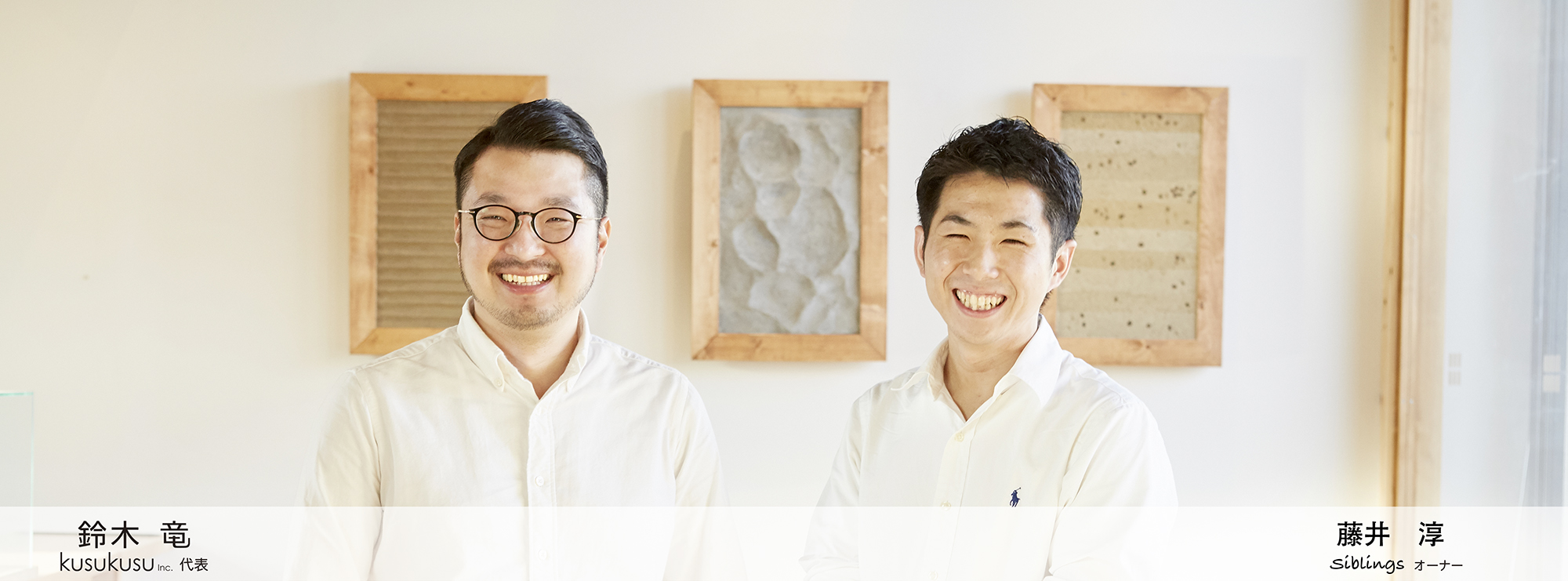 鎌倉のデザイン事務所株式会社クスクスと鎌倉のカフェシブリングス