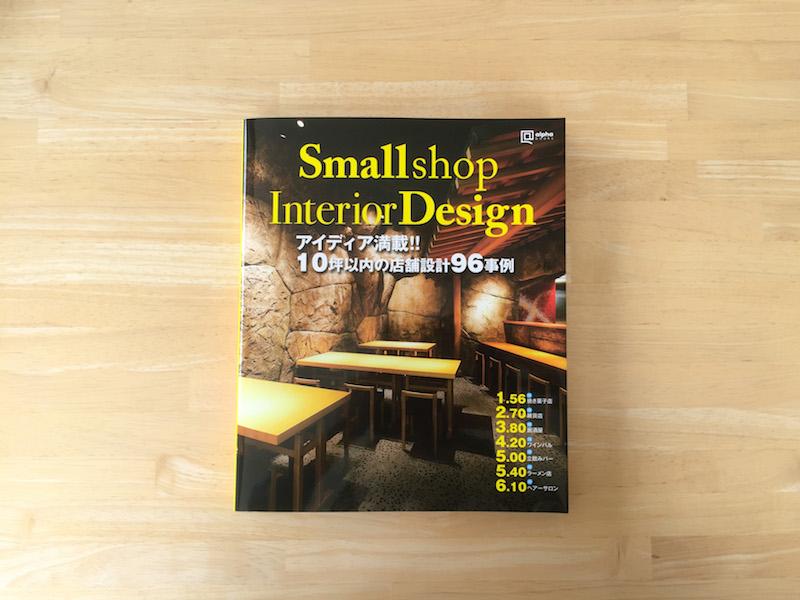 狭小空間インテリアデザインを集めた雑誌に掲載