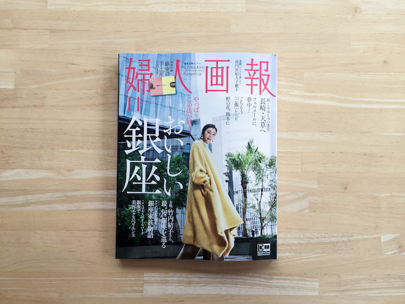 株式会社クスクスがインテリアデザインを担当したレストランが雑誌婦人画報に掲載