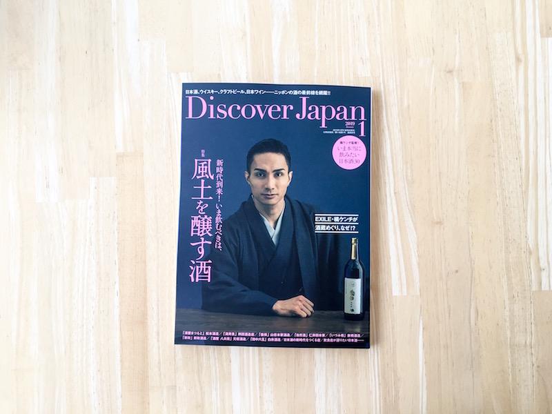 鎌倉のデザイン事務所クスクスがデザインした宿川原のBeer SwitchがDiscover Japanに掲載された