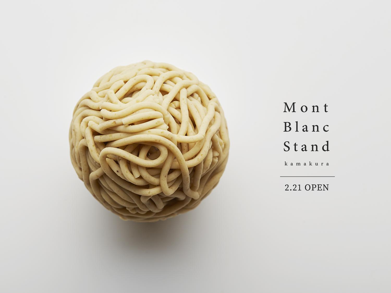 鎌倉のモンブラン専門店モンブランスタンドのプレスリリース